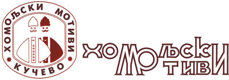 Хомољски мотиви - Амблем и лого