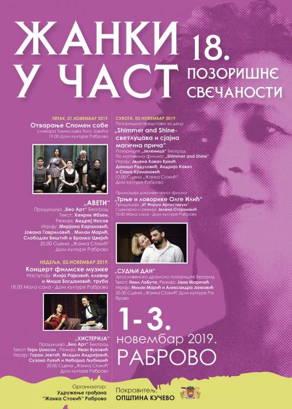 """Програм 18.позоришних свечаности """"Жанки у част"""""""